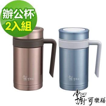 【掌廚可樂膳】超真空不鏽鋼辦公杯520ML