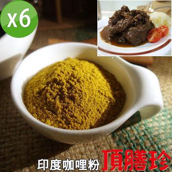 【頂膳珍】印度咖哩粉120g(6包組)