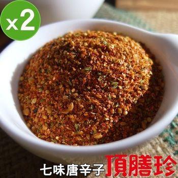 【頂膳珍】七味唐辛子120g(2包組)