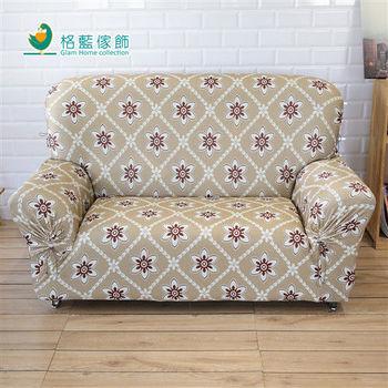 【格藍傢飾】波斯迷情彈性沙發套1+1+3人座-咖