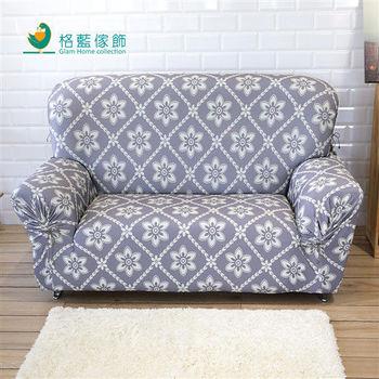 【格藍傢飾】波斯迷情彈性沙發套1+1+3人座-灰
