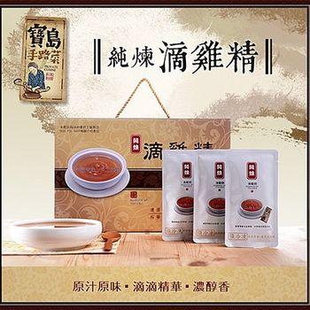 2盒組【寶島手路菜】純煉滴雞精精緻禮盒(10入/盒)