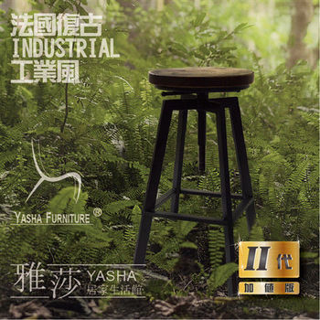 【YASHA】法國復古LOFT工業風吧凳-YJ-233