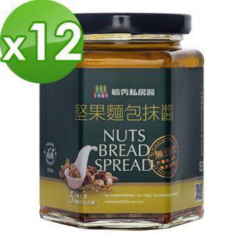 【毓秀私房醬】堅果麵包抹醬12罐組(250g/罐)