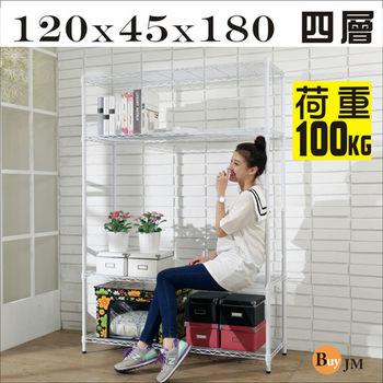 BuyJM 白烤漆120x45x180cm強固型鎖接管四層架/波浪架