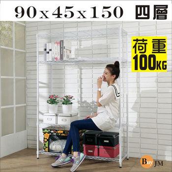 BuyJM 白烤漆90x45x150cm強固型鎖接管四層架/波浪架