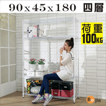 BuyJM 白烤漆90x45x180cm強固型鎖接管加高四層架/波浪架