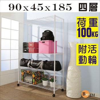 BuyJM 白烤漆90x45x185cm強固型鎖接管加高附輪四層架/波浪架