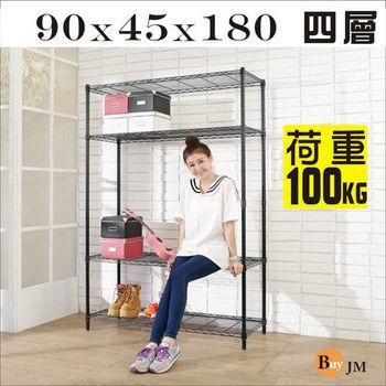 BuyJM 黑烤漆90x45x180cm強固型鎖接管加高四層架/波浪架
