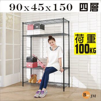 BuyJM 黑烤漆90x45x150cm強固型鎖接管四層架/波浪架