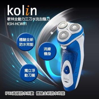 歌林超動能浮動三刀水洗刮鬍刀KSH-HCW01 (藍色)