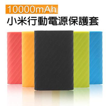小米10000mAh行動電源 專用矽膠套保護套