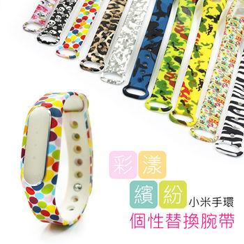 小米手環個性腕帶 替換矽膠帶