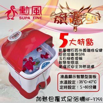 【勳風】頭等艙加熱式足浴機HF-3759