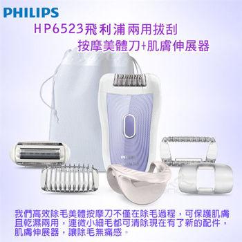 飛利浦PHILIPS-兩用拔刮按摩美體刀+肌膚伸展器 HP6523