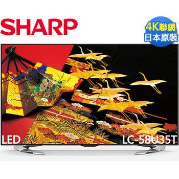 好禮三選一《SHARP夏普》58吋 4K Ultra HD聯網液晶 LC-58U35T