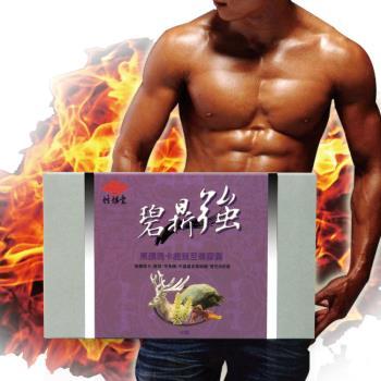 限時特賣【炫煬堂】碧鼎強黑鑽瑪卡鹿茸至尊膠囊 (30顆/盒)x1盒