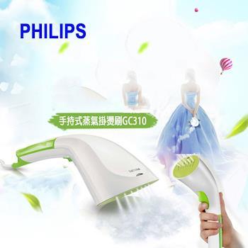 《買就送》PHILIPS 飛利浦 手持式蒸氣掛燙刷 GC310