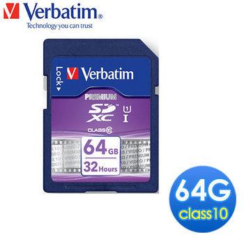 Verbatim 威寶 SDXC UHS-I Class10 64GB 高速記憶卡
