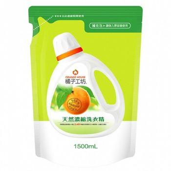 橘子工坊天然濃縮洗衣精補充包1500ml*6包-深層潔淨 加贈橘子工坊去漬粉一罐