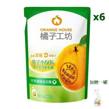 橘子工坊天然濃縮洗衣精補充包1500ml*6包-深層潔淨 加贈橘子工坊衣領精一罐