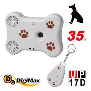 DigiMax★UP-17D 可愛造型狗骨頭寵物行為訓練器
