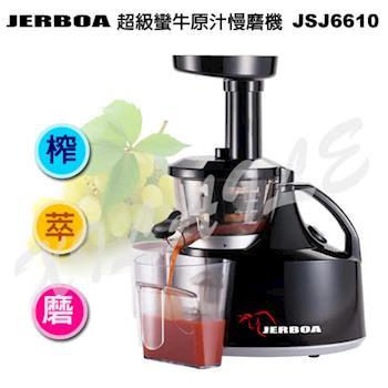 【捷寶】超級蠻牛原汁慢磨機 JSJ6610