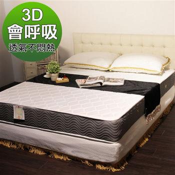 H&D 3D側邊高循環透氣獨立筒床墊-雙人加大6尺