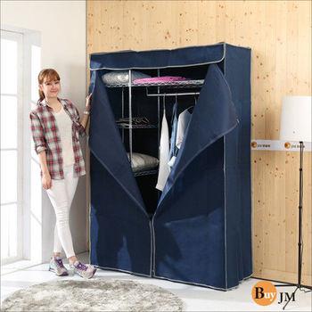 BuyJM 鐵力士120x45x180cm六層大衣櫥附布套(5色可選)