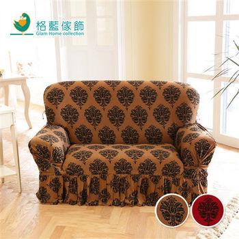 【格藍傢飾】瑞麗裙襬彈性沙發套1+1+3人座(紅/棕二款)