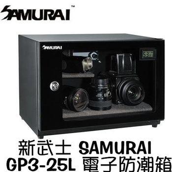 新武士 SAMURAI GP3-25L 電子防潮箱 25公升 (劉氏公司貨) -5年保固