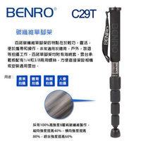 BENRO百諾 C29T 碳纖維單腳架 載重10kg 四節腳架 ^#40 貨 ^#41
