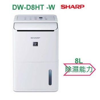 【SHARP 夏寶】自動除菌離子 清淨除濕機 DW-D8HT-W 8L/日 水箱4.0L