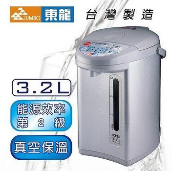 《東龍》E-VIP真空保溫省電3.2L熱水瓶TE-2532
