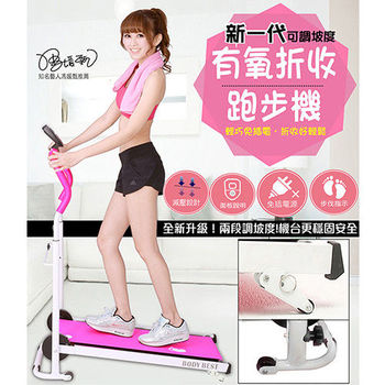 【健身大師】新一代坡度可調走跑機(升級坡度)-水蜜桃