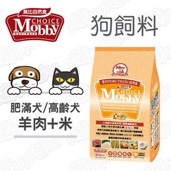 【莫比Mobby】 高齡肥滿犬  體重控制   羊肉+米 ( 3kg)