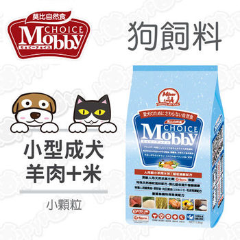 【莫比Mobby】 小型成犬 羊肉+米 小顆粒( 3kg)