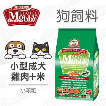 【莫比Mobby】 小型成犬 雞肉+米 小顆粒( 3kg)