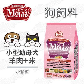 【莫比Mobby】 小型幼母犬 羊肉+米 小顆粒( 3kg)