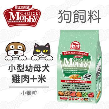 【莫比Mobby】 小型幼母犬 雞肉+米 小顆粒( 3kg)