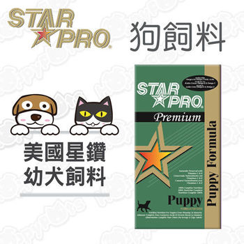 美國 星鑽STAR PRO -幼犬專用飼料(20磅/9公斤)