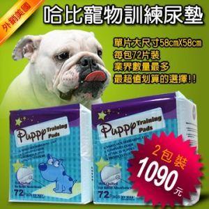 哈比狗狗訓練尿布墊2包 x 72片