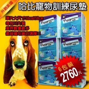 哈比狗狗訓練尿布墊六包裝x72片