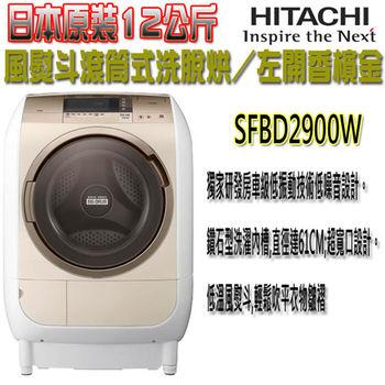 【日立HITACHI 】 12公斤 風熨斗滾筒式洗脫烘洗衣機 SFBD2900W (左開)