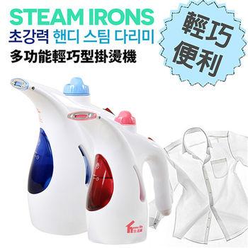 【HL生活家】 多功能輕巧型掛燙機(HL-758)~雙色自選~可燙線~好收納~免灑水~免墊布
