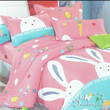 【BUTTERFLY】 快樂兔-粉 柔絲絨 雙人 單件被套6*7尺