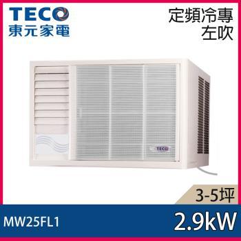 【TECO東元】4-6坪定頻左吹窗型MW25FL1