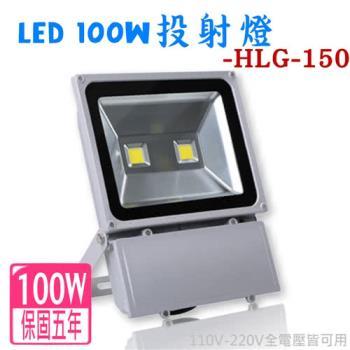LED戶外投光燈 LED 100瓦/100W 雙眼投射燈 明緯HLG-150 JHP018 (白光/黃光 五年保固)