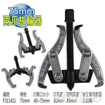 專業外銷高品質碳鋼 兩爪拔輪器 3吋 (75 mm) 軸承/培林拆卸