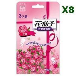 花仙子衣物香氛袋-玫瑰香氛 3入裝*8盒